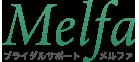 ブライダルサポート Melfa